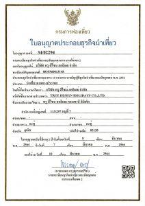 TAT License 2021-2023